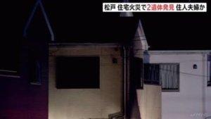 日本千叶县一栋居民楼起火 致2人死亡