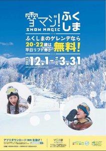20-22岁的滑雪爱好者平日可在日本福岛22家雪场免费滑雪