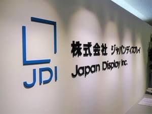 快讯:JDI与苹果和夏普磋商出售白山工厂
