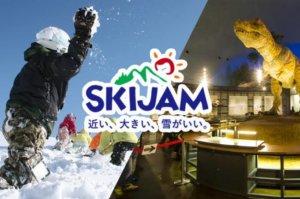 日本福井SKIJAM胜山等五家滑雪场与恐龙博物馆实施互相打折活动