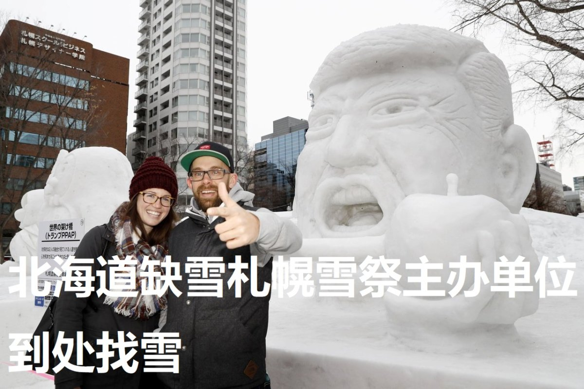 北海道缺雪札幌雪祭主办单位到处找雪