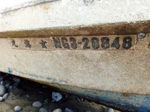 日本渔船海漂到台东县农业处:是否与311有关待确认