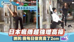 日本瑜伽大师增高操网友:我每天做高了2cm