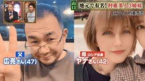 日本普男3女儿超高颜值惊呆网友:妈妈基因太强!