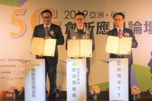 桃市府携手台湾NTT打造5G 创新应用场域