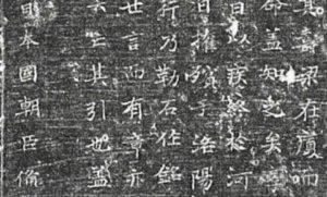 中国发现遣唐使吉备真备所写墓志 或为真迹