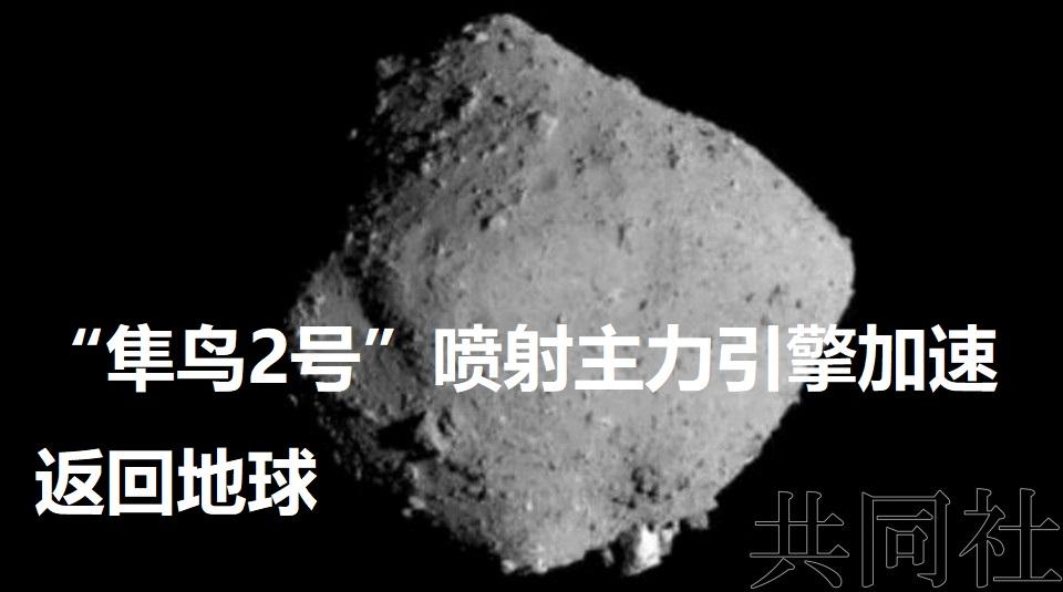 """""""隼鸟2号""""喷射主力引擎加速返回地球"""