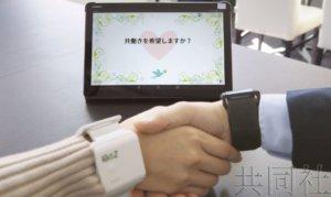 日本将AI等技术用于相亲活动