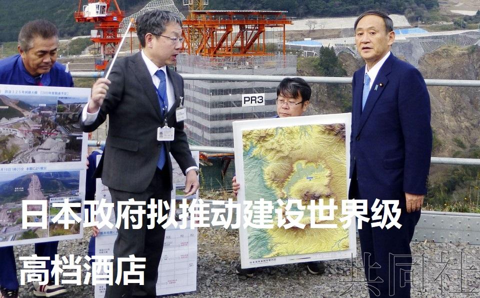 日本政府拟推动建设世界级高档酒店