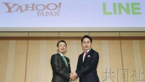 详讯:雅虎日本与LINE合并事宜达成最终协议