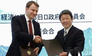 日俄部长确认将推进经济合作