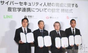 东京警视厅与LINE等签约携手培养网络人才