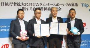 JTB将与携程集团合作开发冬季旅游商品