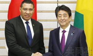 日本与牙买加举行首脑会谈 将提供救助艇