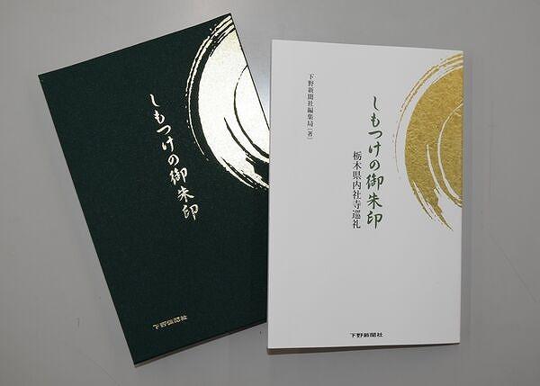 書籍1冊代と同じツアー代、「バスで巡る御朱印ツアー」【連載:アキラの着目】