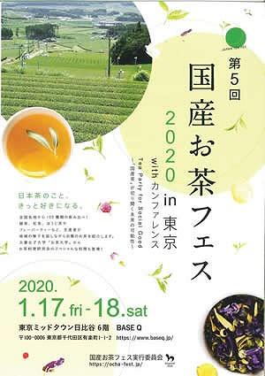 第5回 国産お茶フェス 2020 in 東京
