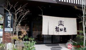 「福田屋」:既传统又时尚的老字号温泉旅馆