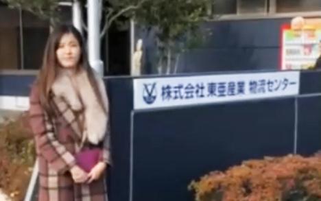 ㈱東亜産業(劉凱鵬代表)のロジスティックを担う福岡物流センター
