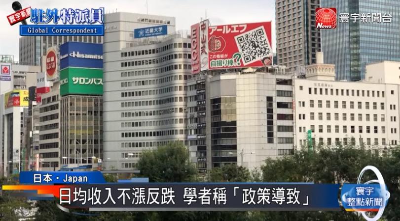 恐变穷日本?日媒称物价输东亚各国