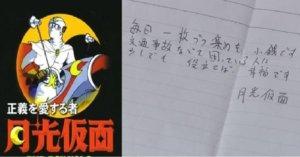 """日本新潟县年末再现""""月光假面""""捐款 已延续数十年"""