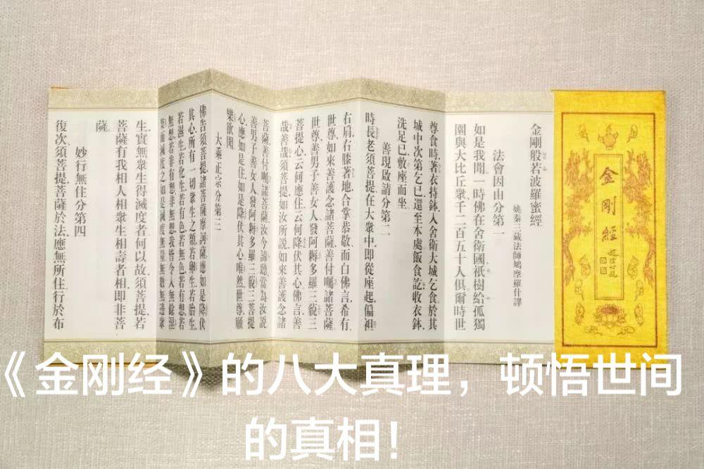 《金刚经》的八大真理,顿悟世间的真相!