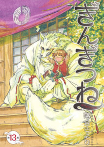 漫画《银狐》将在2月恢复连载