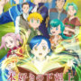 动画《小书痴的下克上》外传OVA宣传片播出