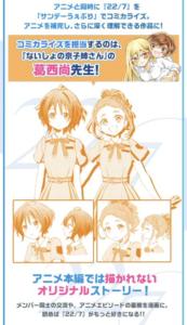 《22/7》系列将推出漫画版,1月12日开始