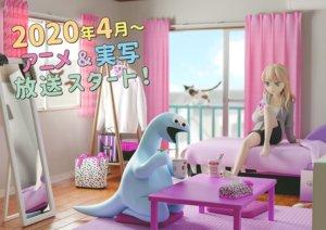 动画&真人版《辣妹与恐龙》公开主要制作团队等新情报