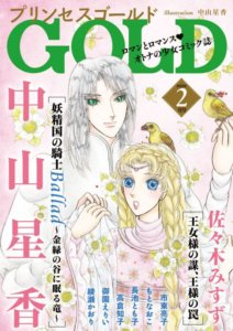 秋田书店杂志《Princess GOLD》休刊