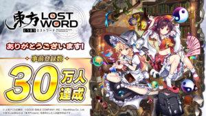 「东方 Project」RPG 新作《东方 LostWord》公开开发中游戏画面