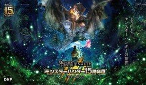 魔物猎人× NAKED 15周年展