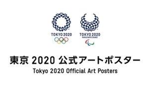 2020东京奥运公式海报展