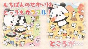 帮助可爱猫熊们取回失去的颜色!脑力锻炼益智《回转益智软呼呼猫熊》日本预约开始
