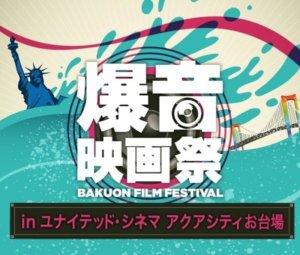 比杜比环绕音效更震撼!!第八届「爆音电影祭」2/5-2/11于AQUA CiTY台场举行