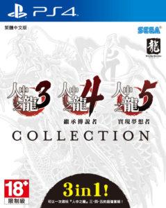 再次见证传奇诞生的瞬间!《人中之龙3、4、5 珍藏版》于PS Store发售