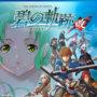 《零之轨迹:改》&《碧之轨迹:改》日本发售日决定!将收录《闪轨》角色全新登场