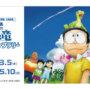 满足哆啦A梦迷的梦想电车!1/11起西武铁道「哆啦A梦彩绘电车」企划开跑