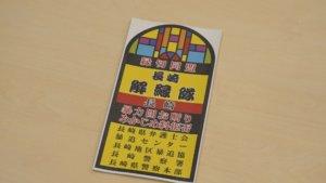 """日本长崎车站周边店铺组成联盟 宣布对黑社会说""""不"""""""