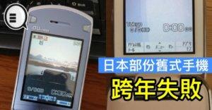 日本部份旧式手机跨年失败,无法过渡2020年