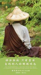 圣严法师:五种层次的布施培福