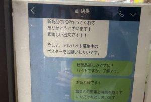 日本疯传!7-11征人广告超有创意10万人朝圣:出卖店长