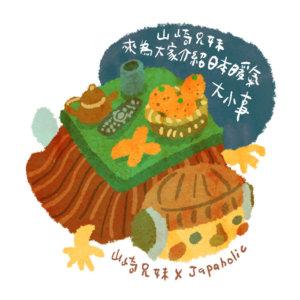山崎兄妹来为大家介绍日本暖气大小事