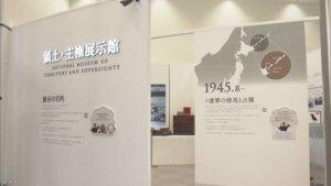 俄外交部召见日本外交官指责领土馆展示