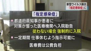 """快讯:安倍拟于2月1日施行""""指定感染症""""政令"""