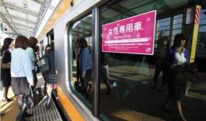 日本拒乘专用车厢女性增多,日媒:车内香水味、化妆品等味道太刺鼻