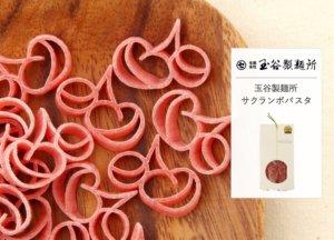 玉谷制麺所「樱桃通心粉」