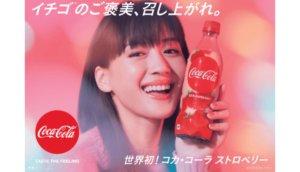 世界首创!日本最新「草莓可口可乐」2020冬季期间限定开卖!