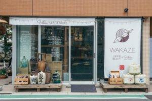 颠覆日本酒常识的新风 WAKAZE三轩茶屋酿造所