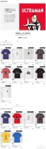 优衣库x《奥特曼》联动T恤4月发售 小怪兽亮了